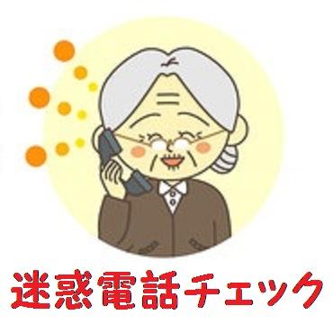 吉田 さん の 携帯 で 間違い ない です か